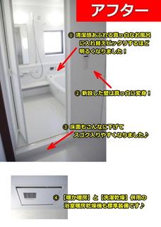 1 お風呂アフター.jpg