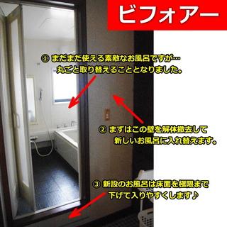 1 お風呂ビフォアー.jpg