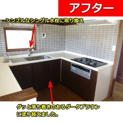 キッチンアフター.jpg