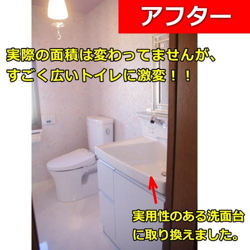 トイレアフター.jpg