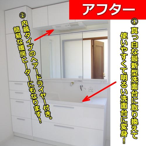 洗面アフター.jpg
