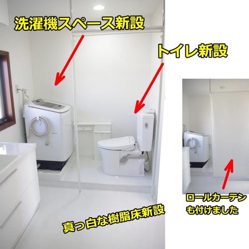 洗面アフター2.jpg