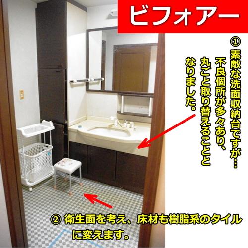 洗面ビフォアー.jpg